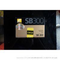 尼康 SB-300 SB300 betvictor app|官方入口  SB-300betvictor app|官方入口体积小巧,质量轻便,便于携带,可以旋转120°进行反射闪光拍摄。
