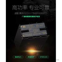 新品:适配索尼 FB-BP-U68PD 沣标广播级摄像机锂离子电池 Z280 Z190