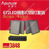 爱图仕/Aputure HR672 LED补光灯影棚摄像灯 摄影外拍微电影灯光 四灯套装