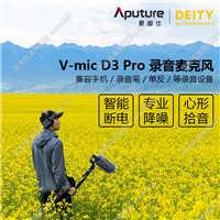 爱图仕Deity V-mic D3 Pro麦克风 手机直播吃播单反录音采访话筒