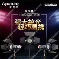 本地仓 Aputure/betvictor app|官方入口LS mini20 影视灯套装 视频拍摄补光摄影灯
