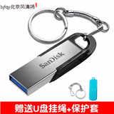 Sandisk闪迪256gu盘 3.0高速定制金属 带密码 刻字优盘CZ73 加密