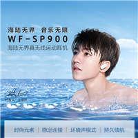 索尼 Sony WF-SP900 真无线防水运动betvictor app|官方入口 白色