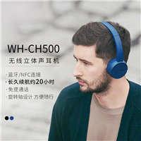 索尼 Sony WH-CH500 无线立体声betvictor app|官方入口 蓝色