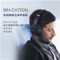 索尼 Sony WH-CH700N 无线降噪立体声betvictor app|官方入口 黑色